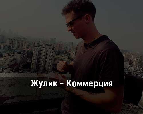 zhulik-kommerciya-tekst-i-klip-pesni