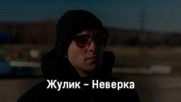 zhulik-neverka-tekst-i-klip-pesni