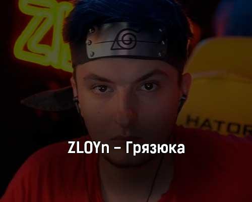 zloyn-gryazyuka-tekst-i-klip-pesni