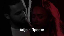 adjo-prosti-tekst-i-klip-pesni