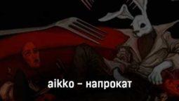 aikko-naprokat-tekst-i-klip-pesni