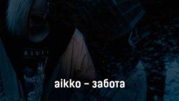 aikko-zabota-tekst-i-klip-pesni