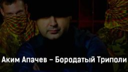 akim-apachev-borodatyj-tripoli-tekst-i-klip-pesni