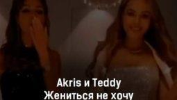akris-i-teddy-zhenitsya-ne-hochu-tekst-i-klip-pesni