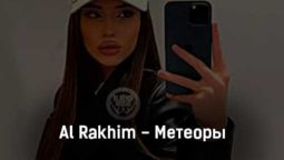 al-rakhim-meteory-tekst-i-klip-pesni