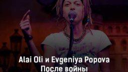 alai-oli-i-evgeniya-popova-posle-vojny-tekst-i-klip-pesni
