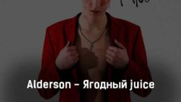 alderson-yagodnyj-juice-tekst-i-klip-pesni