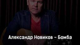 aleksandr-novikov-bomba-tekst-i-klip-pesni