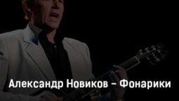 aleksandr-novikov-fonariki-tekst-i-klip-pesni