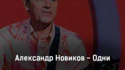 aleksandr-novikov-odni-tekst-i-klip-pesni