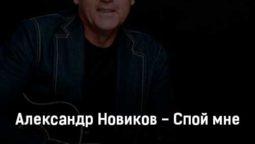 aleksandr-novikov-spoj-mne-tekst-i-klip-pesni