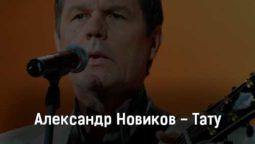 aleksandr-novikov-tatu-tekst-i-klip-pesni