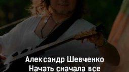 aleksandr-shevchenko-nachat-snachala-vse-tekst-i-klip-pesni