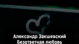 aleksandr-zakshevskij-bezotvetnaya-lyubov-tekst-i-klip-pesni