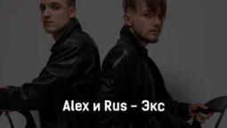 alex-i-rus-ehks-tekst-i-klip-pesni
