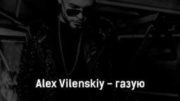 alex-vilenskiy-gazuyu-tekst-i-klip-pesni