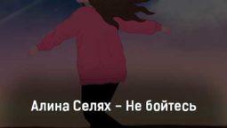 alina-selyah-ne-bojtes-tekst-i-klip-pesni