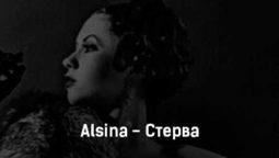 alsina-sterva-tekst-i-klip-pesni