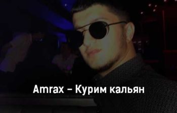 amrax-kurim-kalyan-tekst-i-klip-pesni