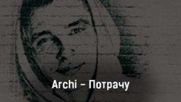 archi-potrachu-tekst-i-klip-pesni