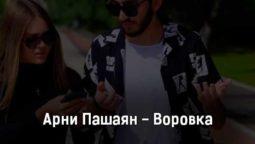 arni-pashayan-vorovka-tekst-i-klip-pesni
