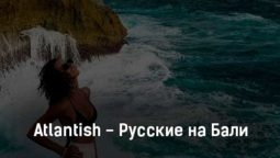 atlantish-russkie-na-bali-tekst-i-klip-pesni