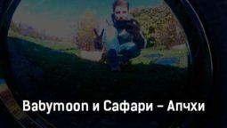 babymoon-i-safari-apchkhi-tekst-i-klip-pesni