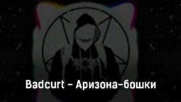 badcurt-arizona-boshki-tekst-i-klip-pesni