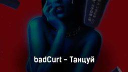 badcurt-tancuj-tekst-i-klip-pesni