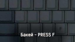 bakej-press-f-tekst-i-klip-pesni