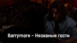 barrymore-nezvanye-gosti-tekst-i-klip-pesni