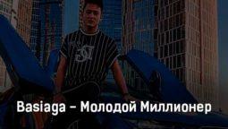 basiaga-molodoj-millioner-tekst-i-klip-pesni
