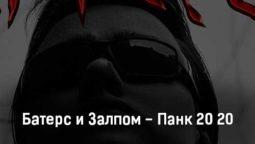 baters-i-zalpom-pank-20-20-tekst-i-klip-pesni