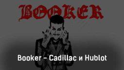 booker-cadillac-i-hublot-tekst-i-klip-pesni