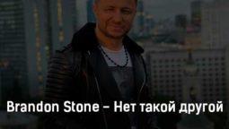 brandon-stone-net-takoj-drugoj-tekst-i-klip-pesni