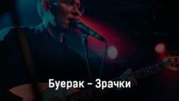 buerak-zrachki-tekst-i-klip-pesni