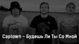 captown-budesh-li-ty-so-mnoj-tekst-i-klip-pesni