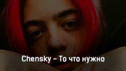 chensky-to-chto-nuzhno-tekst-i-klip-pesni