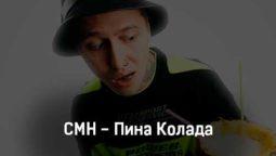 cmh-pina-kolada-tekst-i-klip-pesni