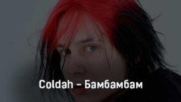 coldah-bambambam-tekst-i-klip-pesni