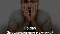 coldah-ehmocionalnym-muzhchinoj-tekst-i-klip-pesni