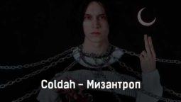 coldah-mizantrop-tekst-i-klip-pesni