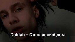 coldah-steklyannyj-dom-tekst-i-klip-pesni