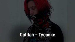 coldah-tusovki-tekst-i-klip-pesni