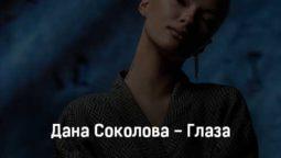 dana-sokolova-glaza-tekst-i-klip-pesni