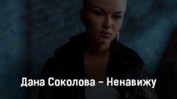 dana-sokolova-nenavizhu-tekst-i-klip-pesni