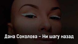 dana-sokolova-ni-shagu-nazad-tekst-i-klip-pesni