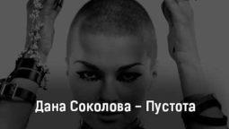dana-sokolova-pustota-tekst-i-klip-pesni