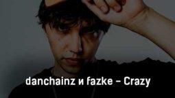 danchainz-i-fazke-crazy-tekst-i-klip-pesni