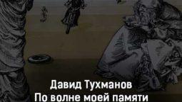 david-tuhmanov-po-volne-moej-pamyati-tekst-i-klip-pesni